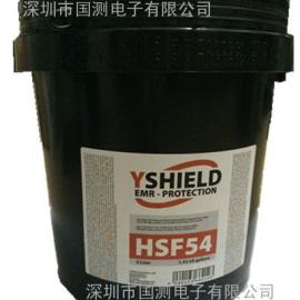 屏蔽漆 防电磁辐射漆HSF54