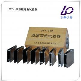 供应QTY-10A漆膜弯曲试验器
