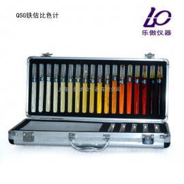 QSG铁估比色计优点