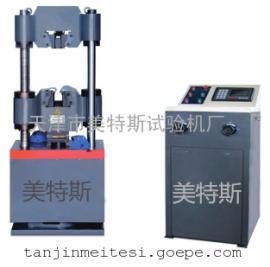 天津WES-1000D电液式万能试验机报价