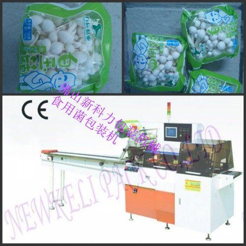 杏鲍菇自动包装机,食用菌自动包装机