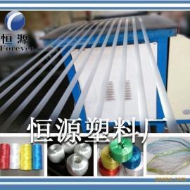 塑料网状撕裂膜拉丝机价格优惠  塑料捆扎绳机、打捆绳机