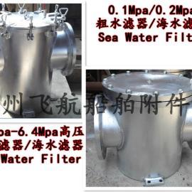 A400吸入粗水滤器CB/T497-94