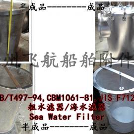 江苏吸入粗水滤器CB/T497-94