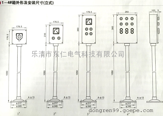 BZC8050-g防爆防腐操作柱