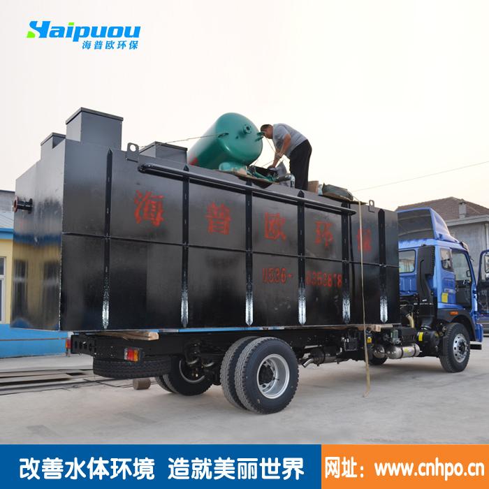 供应海普欧内蒙古生活污水处理设备地埋式污水处理设备