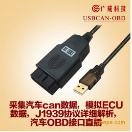 广成can usb卡丨can usb接口丨可OEM二次开发