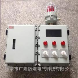 防爆仪表控制可警报控制箱