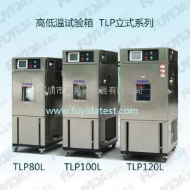 高低温试验机TLP80