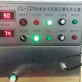CL-120型高压静电发生器,水油通用高压静电发生器