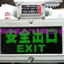 BYY-I/LED防爆安全出口标志灯EXdIIBT6