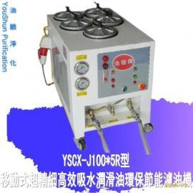 广东油顺牌YSCX-J100*5R型超精密型液压油吸水除杂滤油机