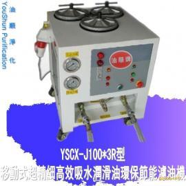 广东油顺牌YSCX-J100*3R型超精密型液压油吸水除杂滤油机