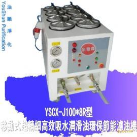 �V�|油�牌YSCX-J100*8R型超精密型液�河臀�水除�s�V油�C