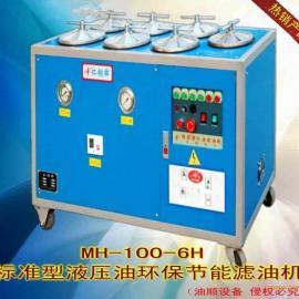 广东深圳油顺牌标准MH-100-6H型液压油节能环保滤油机