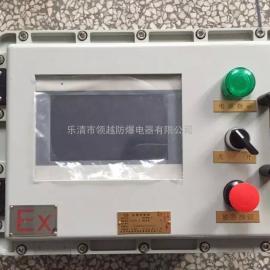 IP65防爆仪表箱(柜)