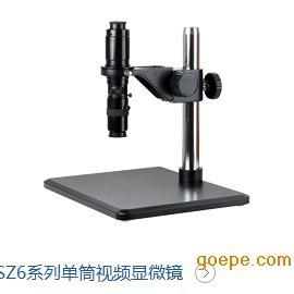 SZ6系列单筒视频显微镜