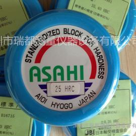 代理日本原装进口昭日ASAHI标准量具25HRC硬度块