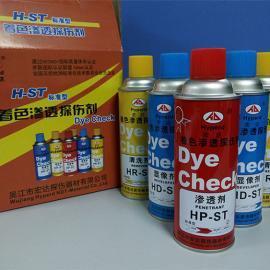 宏达牌 H-ST着色渗透探伤剂  渗透剂/显像剂/清洗剂