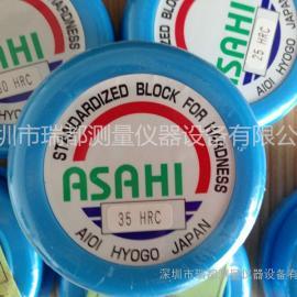 销售日本进口昭日ASAHI防水防锈硬度块35HRC