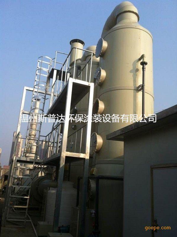 磷化车间废气处理塔