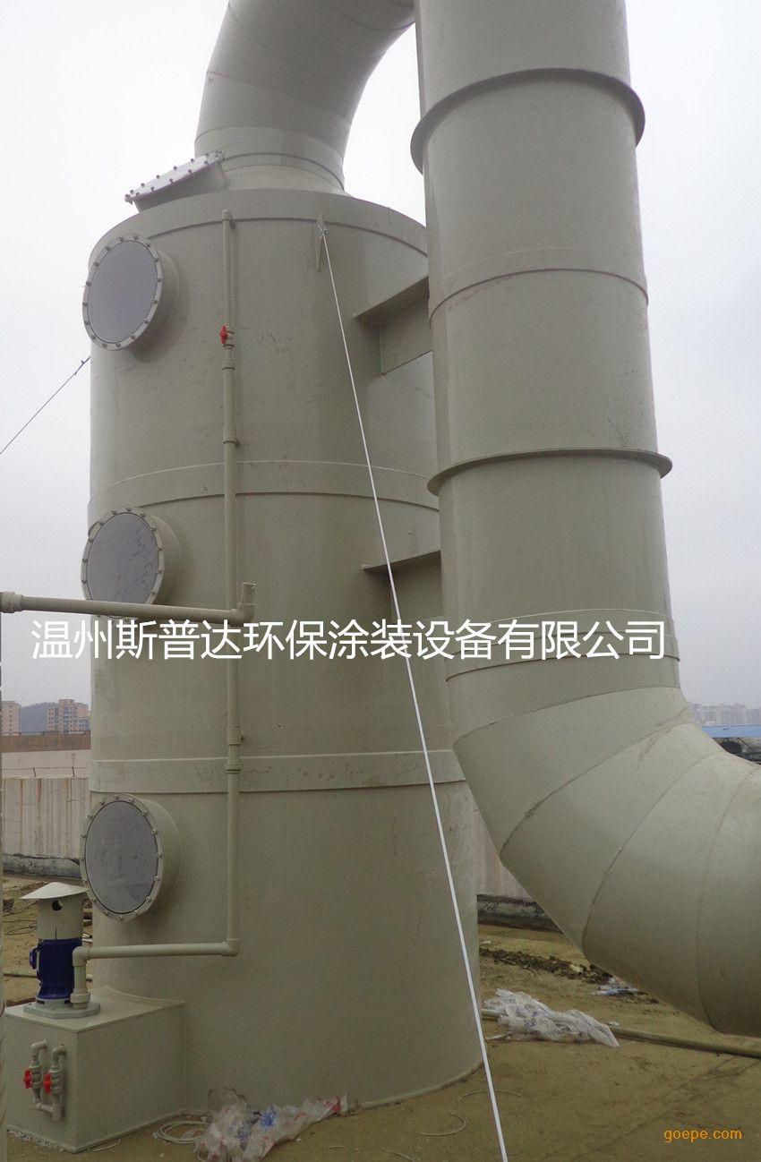 直立逆流式洗涤塔***大的特点是通过组合可回收处理废气中可综合利用的原材料,其单机处理风量从20m3/min~1500 m3/min,其核心部分洗涤吸收区高度可根据处理气体的不同而调整,填料采用PP材质,形状为多齿TELLERTTE形,空隙率达到95%,比表面积达90m2/m3;除水层的填料采用PP材质,形状为圆弧TELLERTTE形,空隙率达到95%,比表面积达180 m2/m3。洒水头采用PP120度旋转无堵塞喷头。系统里无金属组件。为此,全系统具有极高的耐强酸碱性;全系统的阻力小于50mmAq,大