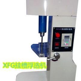 银锐XFG系列挂槽浮选机小型试验浮选机北京赛车实验室浮选机