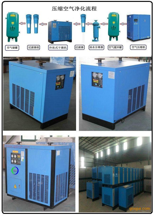 冷冻式干燥机工作原理:潮湿高温的压缩空气流入