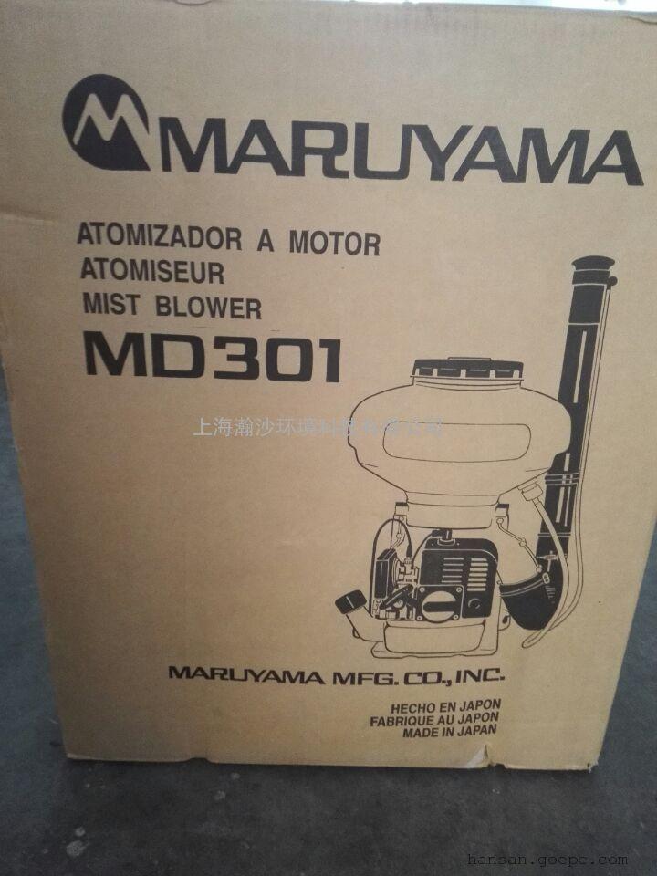 供应丸山md301喷雾喷粉机 背负式机动喷雾机