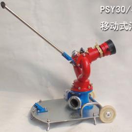 派克消防供应PSY30/40/50移动式消防水炮