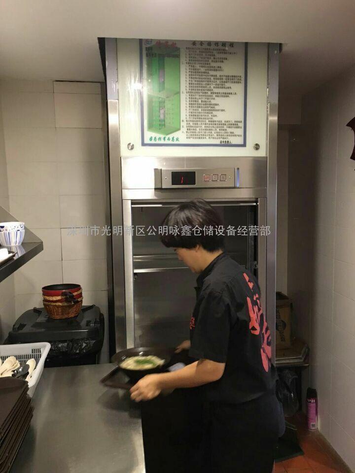 深圳窗口式传菜机