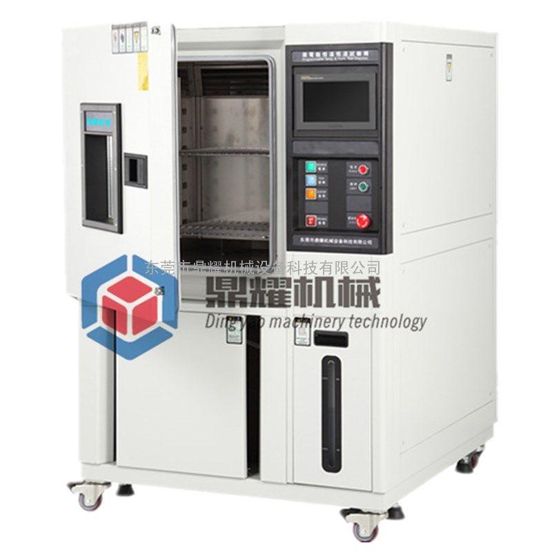 -70度高低温试验箱 上海高低温实验箱