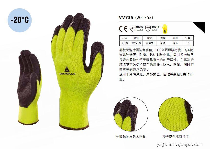 天津市防寒手套代尔塔201753零下20度防寒手套