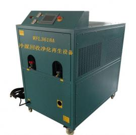 冷媒回收净化再生设备