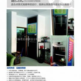深圳循环式传菜电梯