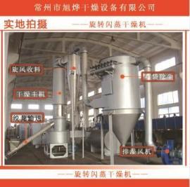 钛白粉 干燥设备 钛白粉设备厂家 高效节能钛白粉设备