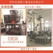 淀粉干燥设备 红薯淀粉生产设备 高效红薯粉干燥生产设备
