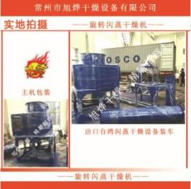 氟化铝硬脂酸钙闪蒸干燥设备,高品质保证,优惠出售成套工艺