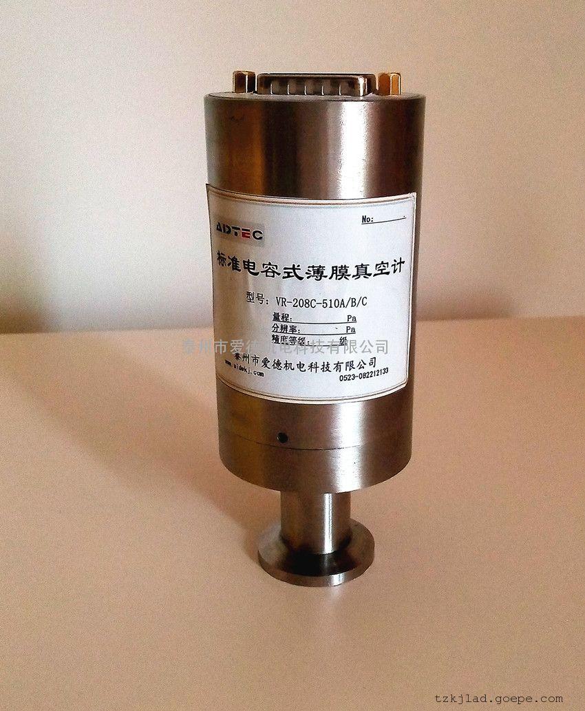 高精度真空压力变送器0.1--1000Pa0.1级ADTEC品牌