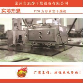 静态方形真空干燥机 托盘型真空干燥机 晶体类物料真空干燥机