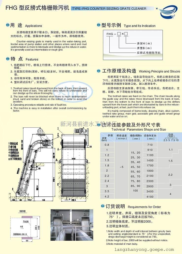 河南定制格栅除污机&回转式格栅除污工作运行原理