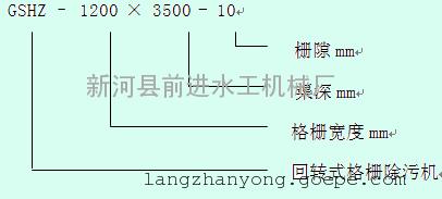 贵州反捞式格栅除污机&产品特点图片图纸价格
