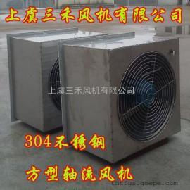 三禾不锈钢方形轴流风机DFBZ / XBDZ-5#