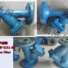 Y型空气滤器DN50仿Y50CB83251-85
