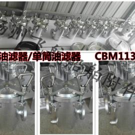 单联油滤器-船用单联油滤器-直通式单联油滤器