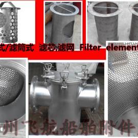 CB/T497-94海水滤器不锈钢滤器
