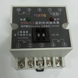 DTR-113延时时间继电器