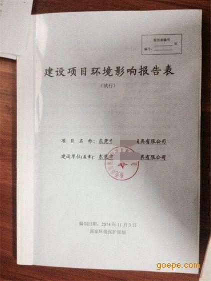 东莞环评报告办理流程-办理环评报告审批-东莞环评报告办理