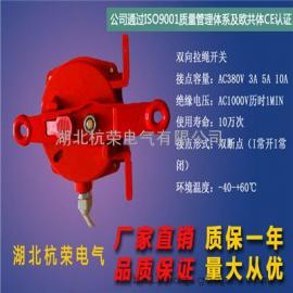 LXA-01GKH-T2-A型 铝压铸双向拉绳开关价格