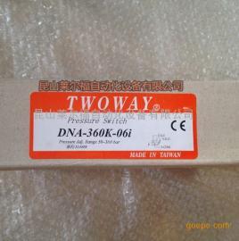 台湾台肯TWOWAY压力继电器总代理 现货特价